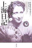 ナチスから逃れたユダヤ人少女の上海日記