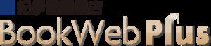 紀伊國屋Bookwebplus
